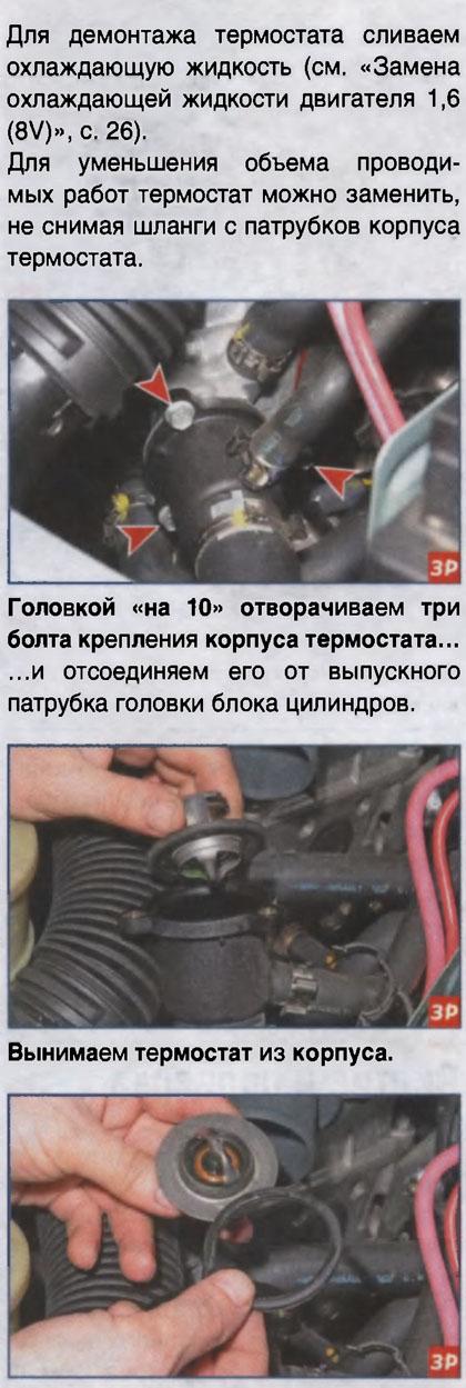 lada-largus-snyatie-i-proverka-termostata-dvigatelya-16-8v-11.jpg