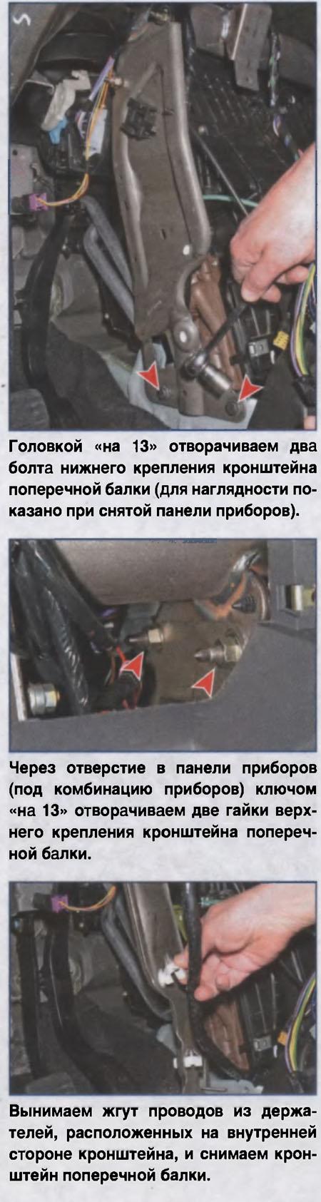 lada-largus-snyatie-radiatora-otopitelya-25_2.jpg