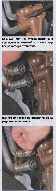 lada-largus-snyatie-radiatora-otopitelya-25_3.jpg