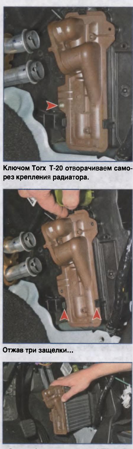 lada-largus-snyatie-radiatora-otopitelya-25_4.jpg