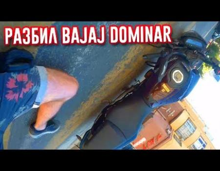Embedded thumbnail for ДТП на мотоцикле