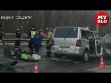 Embedded thumbnail for Шесть человек погибли в ДТП в Подмосковье
