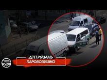 Embedded thumbnail for Столкнулись три авто в Рязани