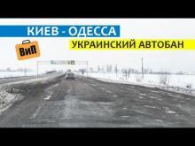 Embedded thumbnail for Украинский автобан
