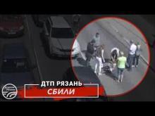 Embedded thumbnail for В Рязани сбили пешехода